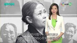 .[AJU TV] 韩国电影《音叉》--日本军'慰安妇'的纪录片 .