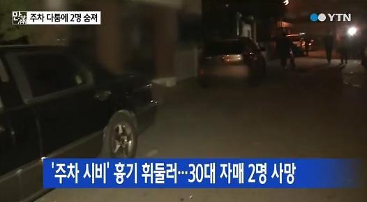"""부천 흉기 난동 2명 사망, 가해자 가족 """"평소 정신질환 앓아"""" 진술"""