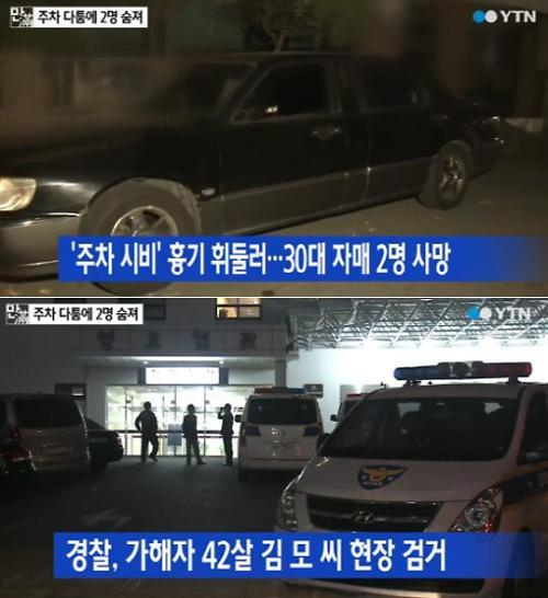 """부천 흉기 난동 2명 사망,주민""""집 앞에 주차 못하도록 쓰레기수거함 세워"""""""