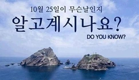 Building facility on Dokdo belongs to South Koreas sovereignty: minister