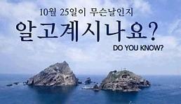 .Building facility on Dokdo belongs to South Koreas sovereignty: minister .