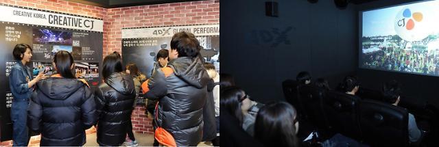 CJ CGV 4DX, 창조경제박람회 참가…글로벌 한류 전파 선두 선다
