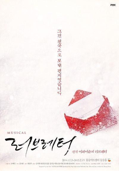 2014年末浪漫音乐剧《情书》