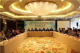 .世界中医药学会联合会董事会议在深圳举行.