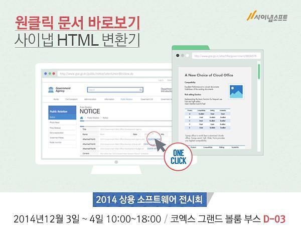 사이냅소프트, 상용 SW전시회에서 사이냅 HTML 변환기 선보여