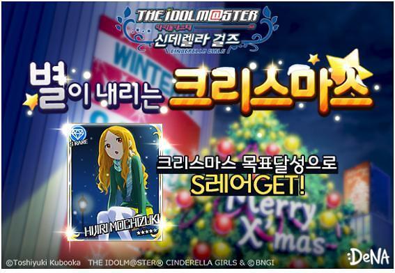 DeNA, '아이돌마스터 신데렐라 걸즈' 첫 번째 이벤트 실시