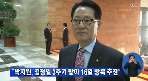 박지원 16일 방북 추진...김정일 사망 3주기 조화전달