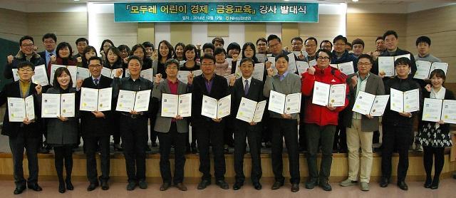 NH농협생명, 모두레 어린이  경제‧금융 교실 발대식 개최