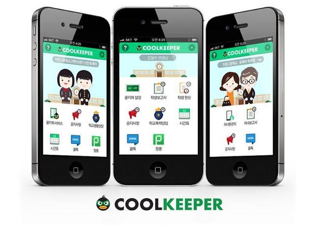 지란지교소프트, 학생 스마트폰 자율관리솔루션 쿨키퍼 무료화