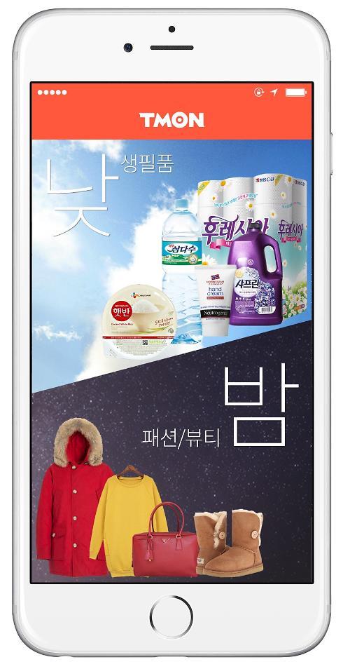 """티몬, 2014년 쇼핑 패턴 분석 """"낮에는 생필품, 밤에는 패션/뷰티"""""""