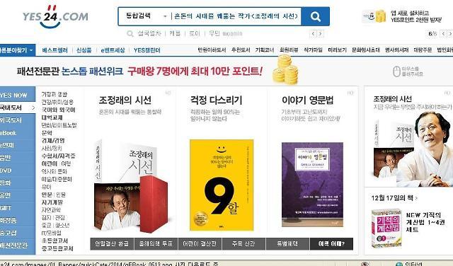 예스24, 도서정가제 시행 후 도서 판매 17.8% 감소