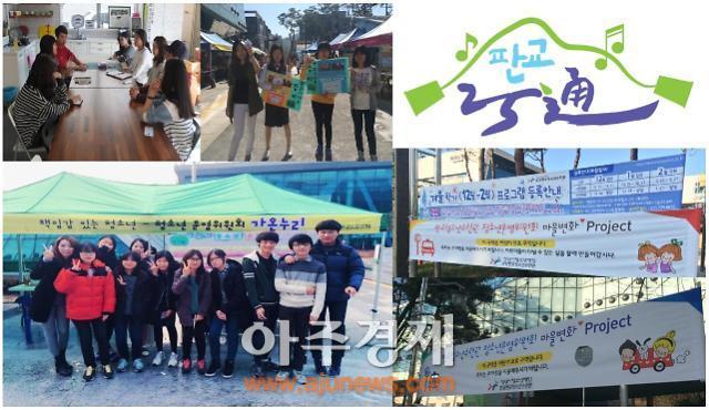 성남시청소년재단 마을변화 Project 진행