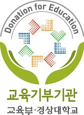 경상대학교, 2014년 교육기부 우수기관 인증 획득
