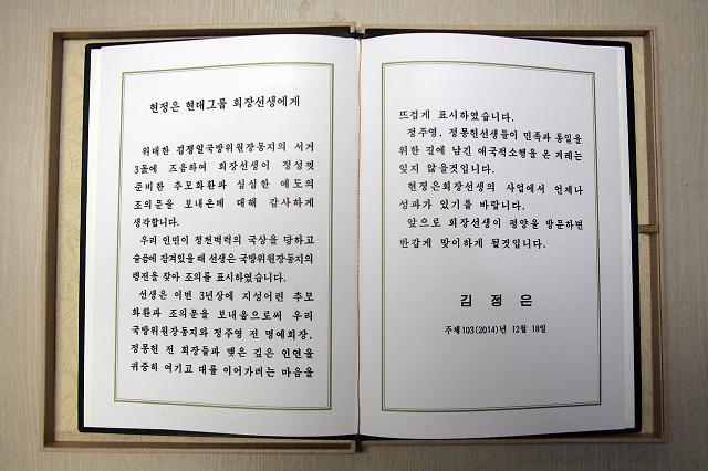 [포토] 北 김정은, 현정은 현대그룹 회장에게 보낸 친서
