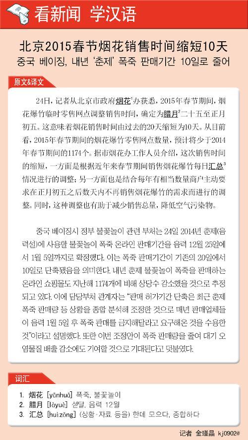 <뉴스중국어> 중국 베이징, 내년 춘제 폭죽 판매기간 10일로 줄어