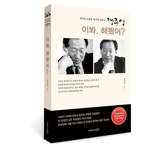 전경련, '고 정주영 명예회장 탄생 100주년' 도서 발간
