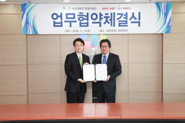 위메프, 인천대학교 창업지원단과 산학 MOU 체결