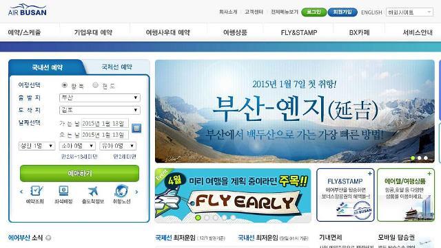 """에어부산,설날 연휴 김포→부산행 표 있나? """"2월 17일 일부 항공권 남아"""""""