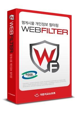 지란지교소프트, 개인정보보호 솔루션 '웹필터 V2.0' CC인증 획득
