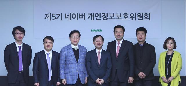 네이버, 제5기 개인정보보호위원회 본격 활동 시작