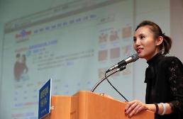 .百度韩国传授电子营销经验.
