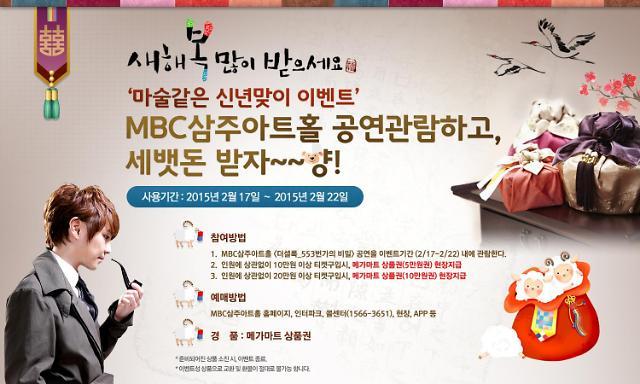 MBC삼주아트홀, 설 연휴에 최현우 더셜록 마술도 보고 세뱃돈도 받자!
