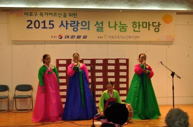 마포구, 독거 어르신 모시고 '설 나눔 한마당' 개최