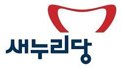 """새누리당 """"이산가족 상봉으로 남북통일의 대통로 열어야"""""""