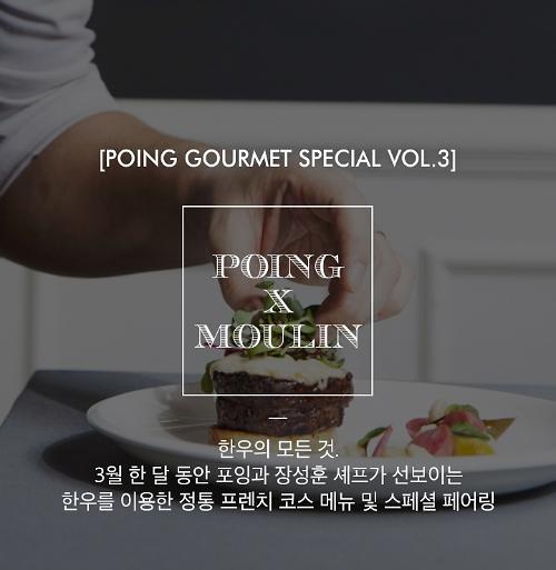 프리미엄 레스토랑 앱 '포잉', 한우와 프랑스 요리의 만남 '포잉 고메 스페셜' 이벤트 실시
