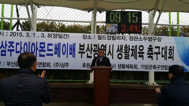 부산, 삼주 다이아몬드베이배 부산시생활체육 축구대회 개막!