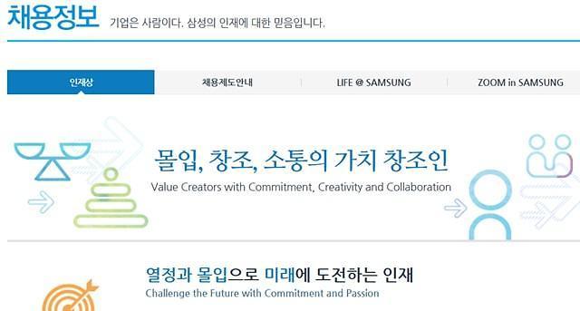 삼성 채용 오늘부터 시작…4월 12일 SSAT 예정
