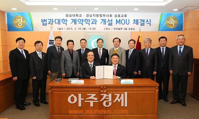 경상대-경남지방법무사회, 계약학과 설치 협정 체결