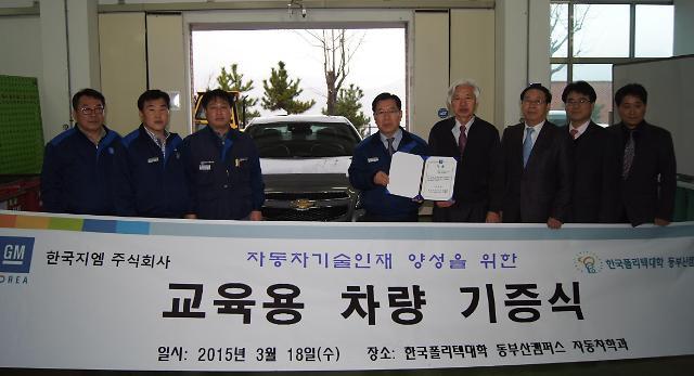 동부산폴리텍, 한국지엠에서 교육용 차량 수증