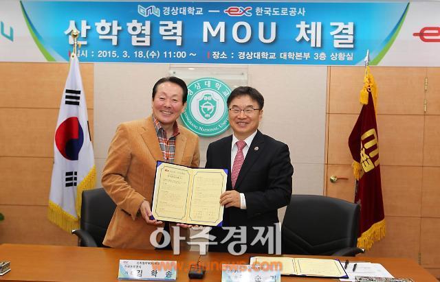 경상대학교-한국도로공사, 산학협력 양해각서 체결