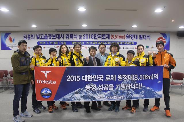 트렉스타, 김홍빈 대장이 이끄는'2015 로체(8,516미터) 원정대' 30일 출정