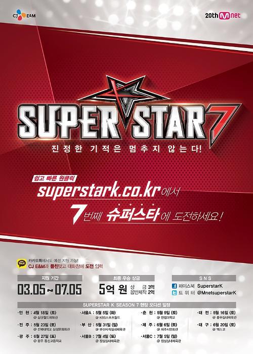 원조가 온다! '슈퍼스타K7' 4월 18일 현장 오디션 스타트