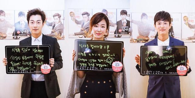'식샤를 합시다2' 윤두준·서현진·권율, 먹방 드라마다운 시청률 공약 공개