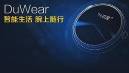 .百度智能手表系统上线 一代产品或于6月面市.