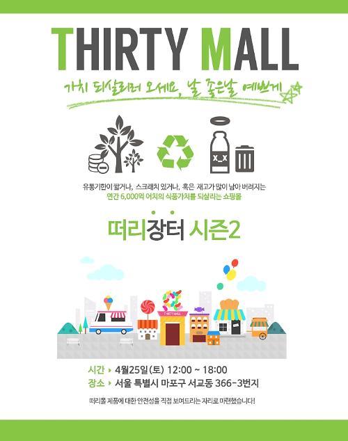 'B급 상품 전문몰' 떠리몰, B급 상품의 인식 전환 위해 오프라인 행사 개최