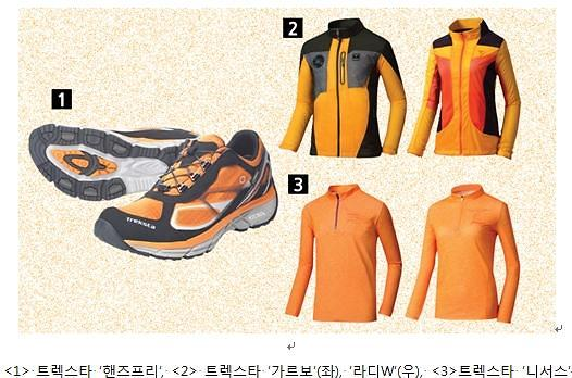 트렉스타, 올봄 색상 코드는 오렌지...라이프스타일화부터 셔츠까지