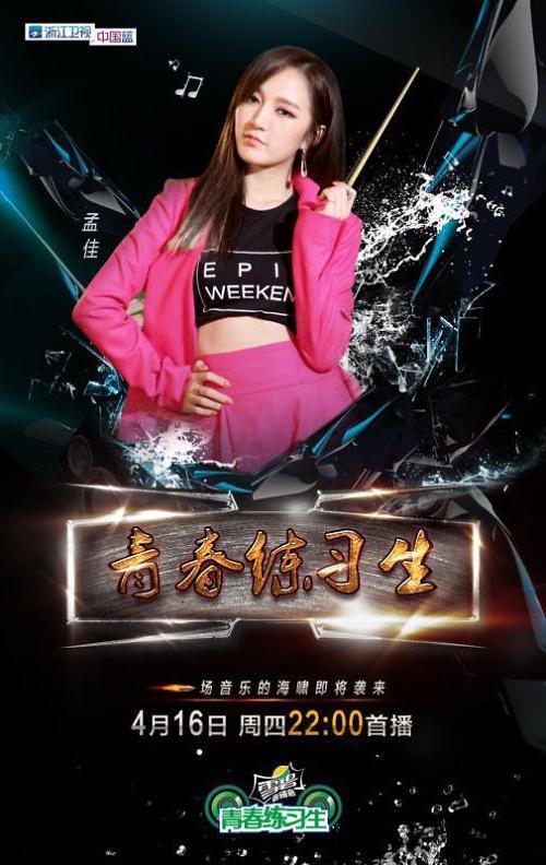 미쓰에이 지아, 중국 리얼리티쇼 '청춘 연습생'에서 '대륙 팬 사로잡다'
