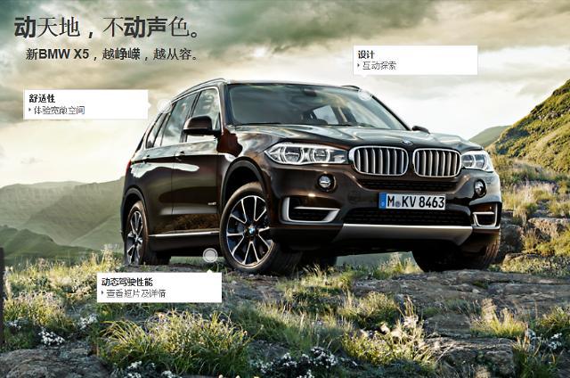 중국 수입차 때리기, 이번엔 BMW? CCTV 독점 정황 폭로