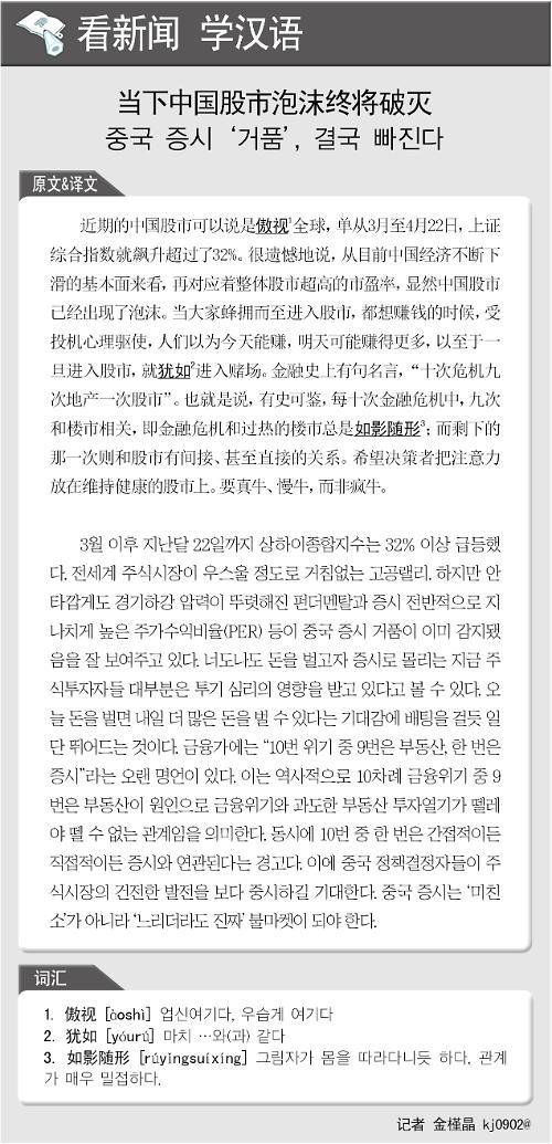 [뉴스중국어] 중국 증시 '거품', 결국 빠진다