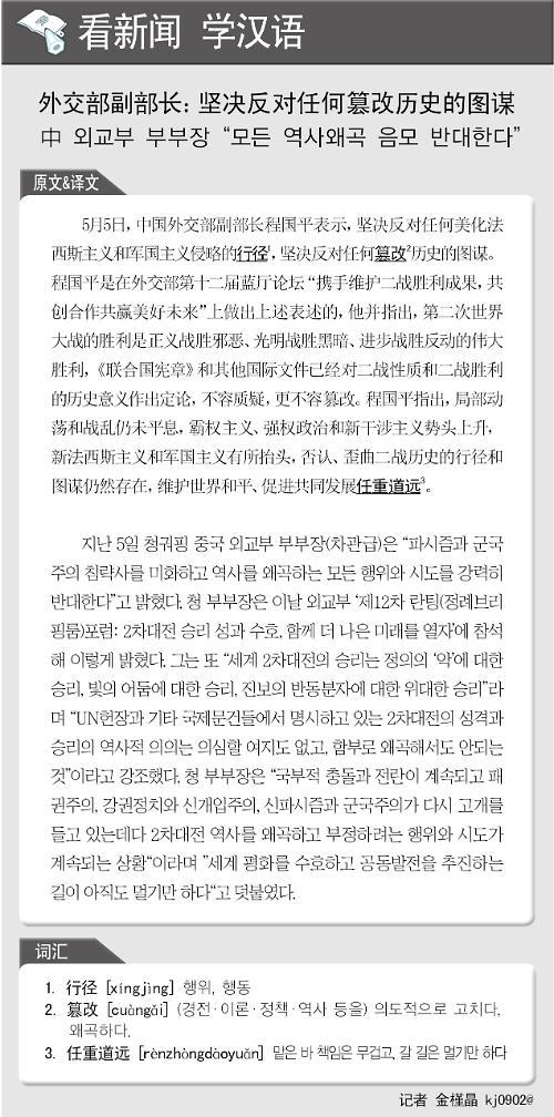 """[뉴스중국어]  中 외교부 부부장 """"모든 역사왜곡 음모 반대한다"""""""