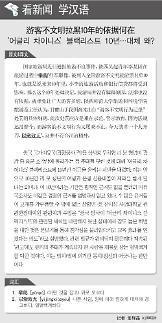 [뉴스중국어] '어글리 차이니스' 블랙리스트 10년...대체 왜?