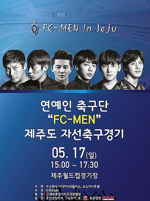 金俊秀池昌旭等韩星组明星球队 17日济州举行慈善足球赛