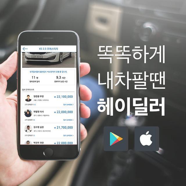 더벤처스, 모바일 중고차 경매 앱 헤이딜러에 투자