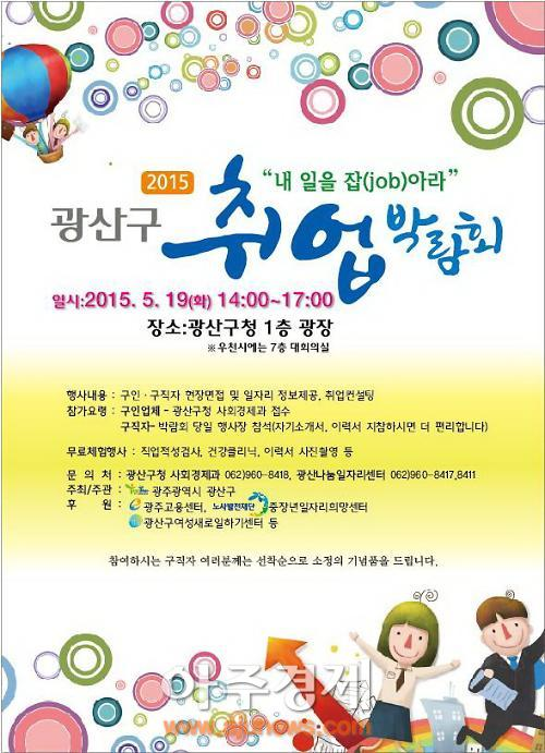광주 광산구, 일구하는 19일 취업박람회 개최