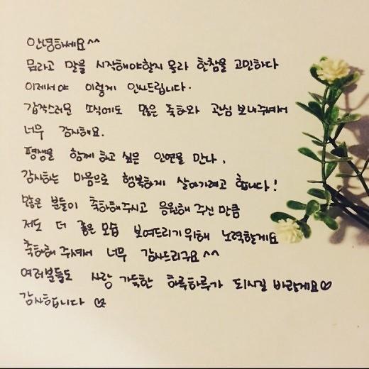 """박수진, 팬들에 손편지 전달 """"배용준, 평생을 함께하고 싶은 인연"""""""