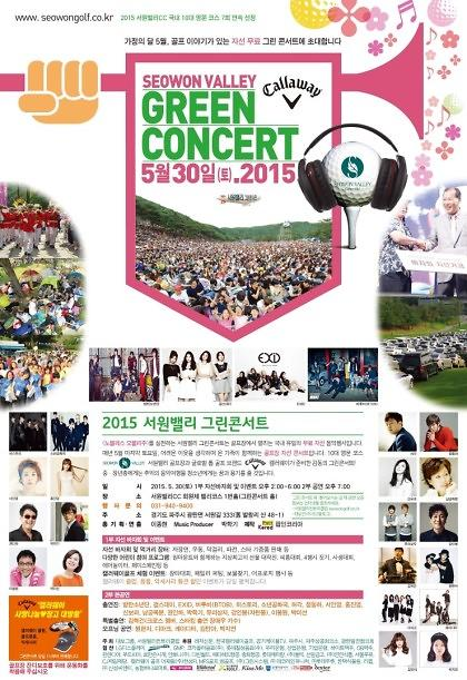 2015 SEOWON VALLEY GREEN CONCERT将于本月30日举行